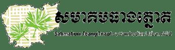 Sahmakum Teang Tnaut (STT)