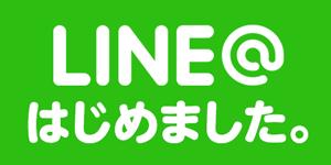 もみほぐしのテアンテ公式LINE@はじめました。