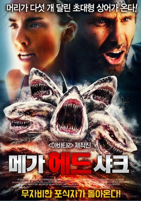 5 Headed Shark Attack South Korea Poster