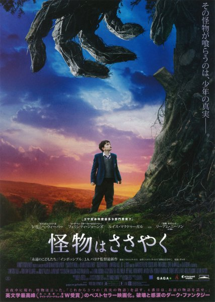 A Monster Calls Japanese Poster