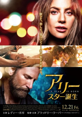 A Star Is Born Japanese Poster