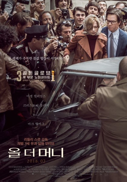All The Money In The World South Korean Poster