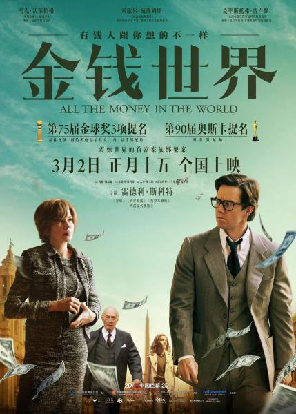 All The Money In The World Chinese Poster