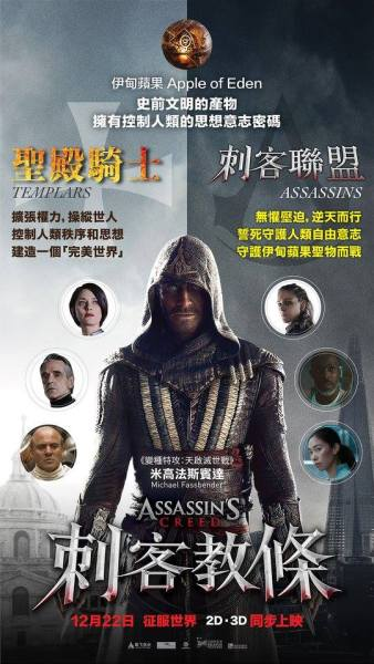 Assassin's Creed Asian Poster