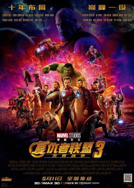 Avengers New Chinese Poster