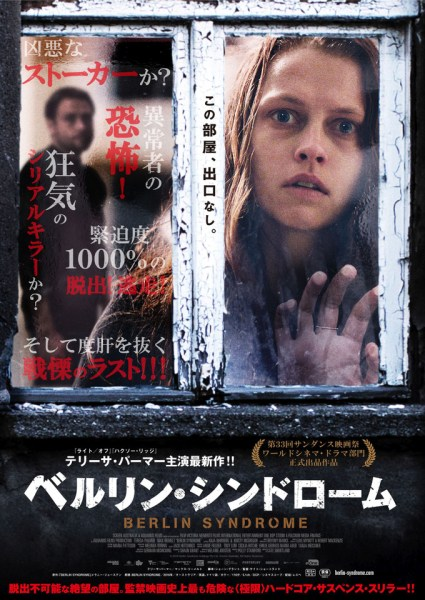 Berlin Syndrome Japanese Poster