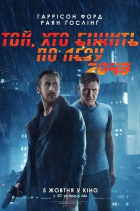 Blade Runner (3)