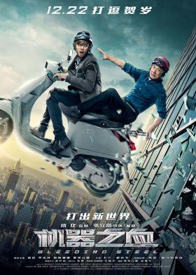 Bleeding Steel (2)