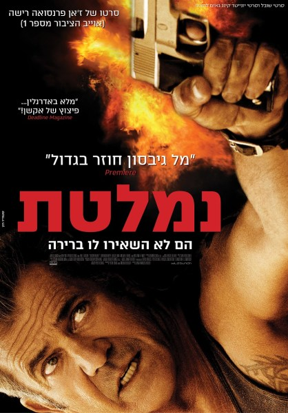 Blood Father Israeli poster