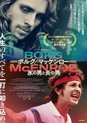 Borg McEnroe Japan Poster
