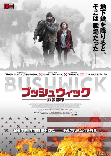 Bushwick Japan Poster