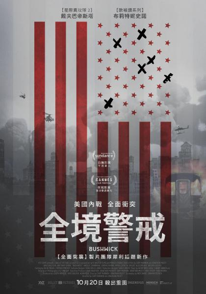 Bushwick Taiwanese Poster