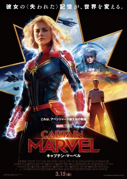 Captain Marvel Japan Poster