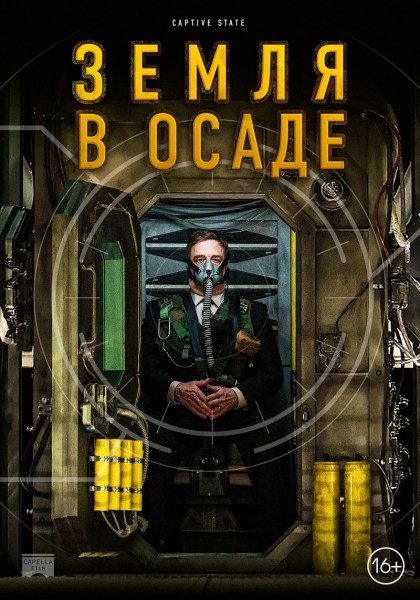 Captive State Russian Poster