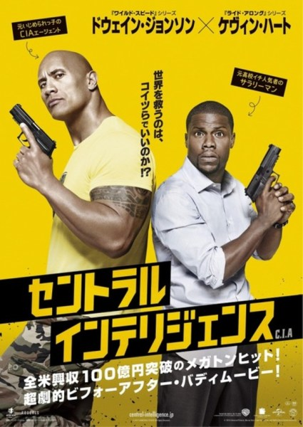 Central Intelligence Japanese Poster