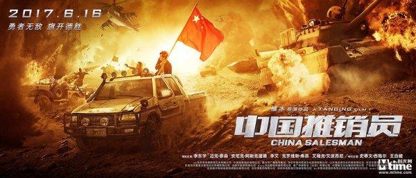 China Salesman Film