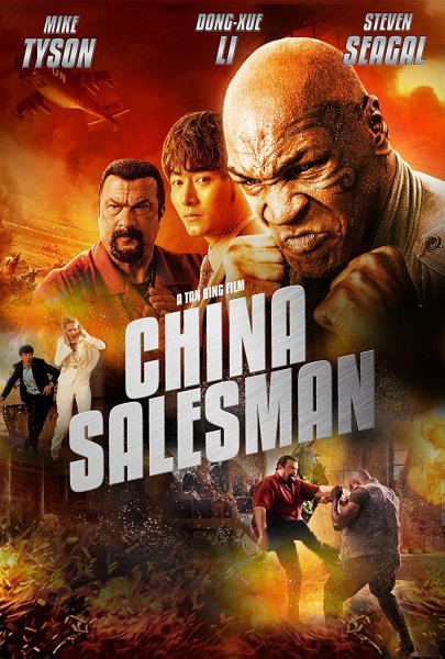 China Salesman Movie Poster 2018