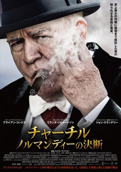 Churchill Japan Poster
