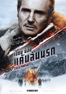 Cold Purusit Thailand Poster