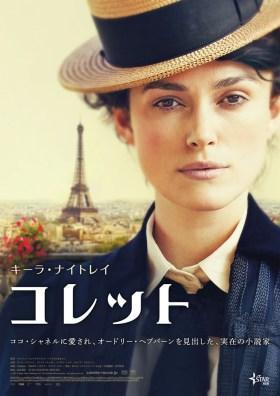 Colette Japan Poster