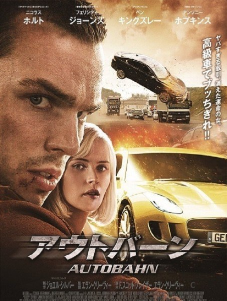 Collide International Poster