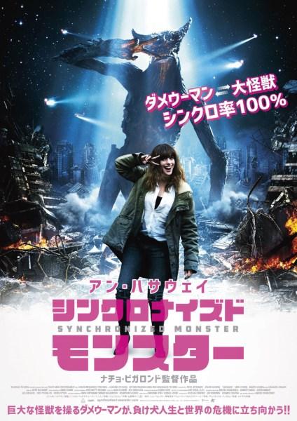 Colossal - Synchronized Monster - Japanese poster
