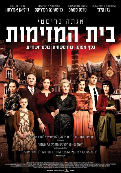 Crooked House Israel Poster
