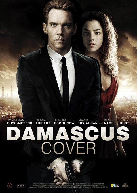 damascus cover movie trailer teaser trailer