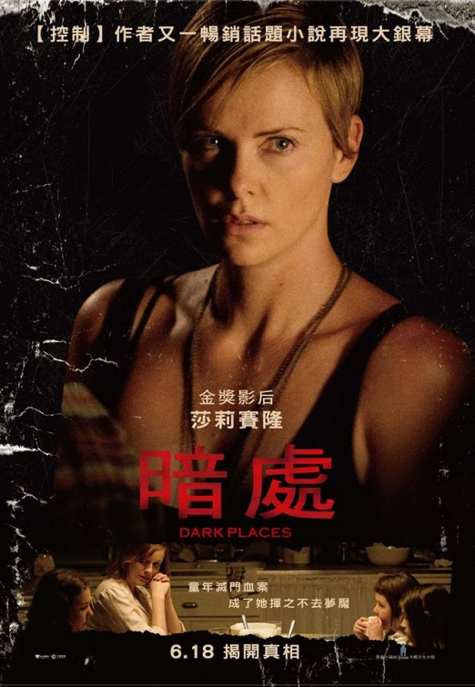 Dark Places New Poster