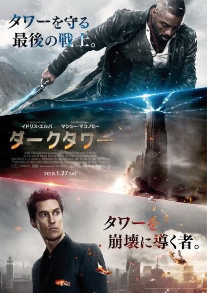 Dark Tower Japanese Poster