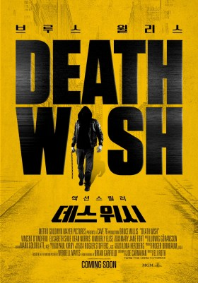 Death Wish Korean Poster
