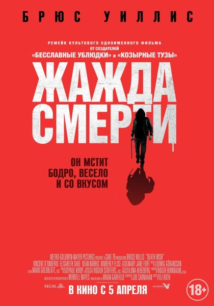 Death Wish New Russian Poster