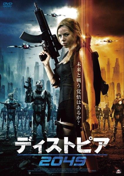 Defective Japan Poster