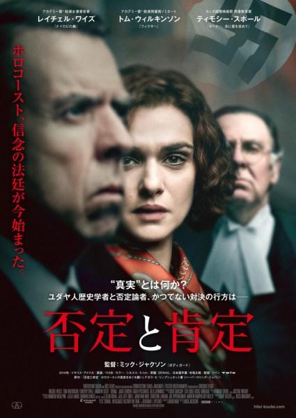 Denial Japanese Poster