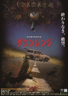 Downrange Movie Japan Poster