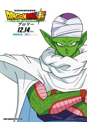 Dragon Ball Super Broly Movie Poster- Piccolo