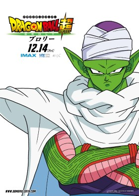 Dragon Ball Super Broly Movie Poster- Piccolo
