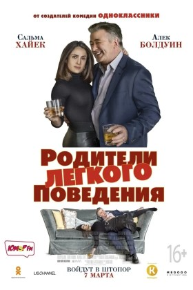 Drunken Parents Russian Poster