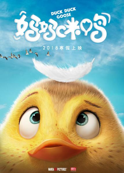 Duck Duck Goose Chinese Poster
