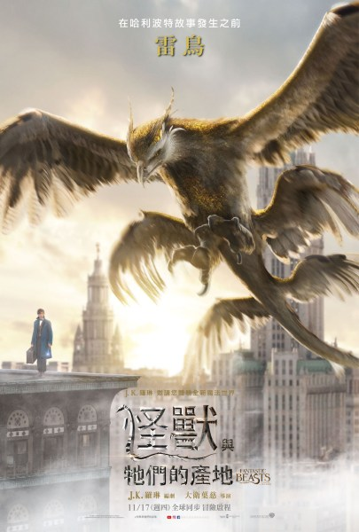 Fantastic Beasts Asian Poster