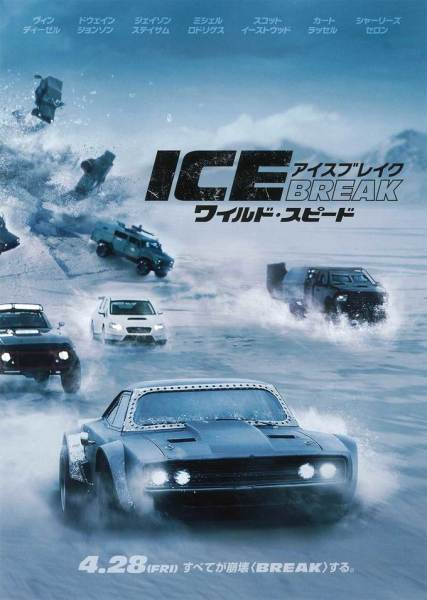 Fast And Furious 8 Japanese Poster