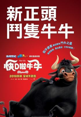 Ferdinand Hong Kong Movie Poster