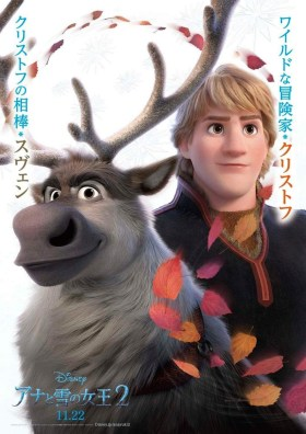 Frozen 2 Film Poster (8)