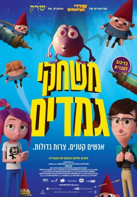 Gnome Alone Poster from Israel