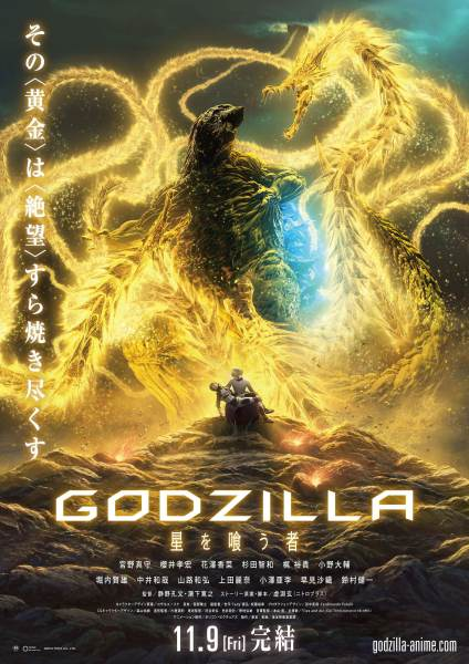 Godzilla The Planet Eater Movie