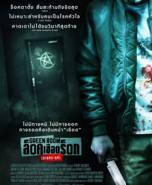 Green Room Thailand Poster