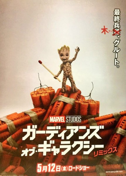 Guardians of the Galaxy 2 - Bonzai Groot to go banzai! data-recalc-dims=