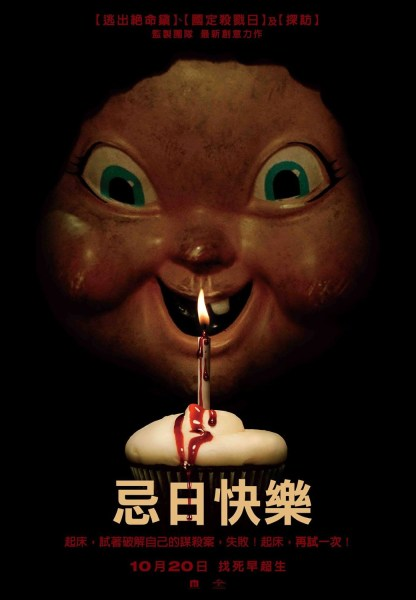 Happy Death Day International Poster