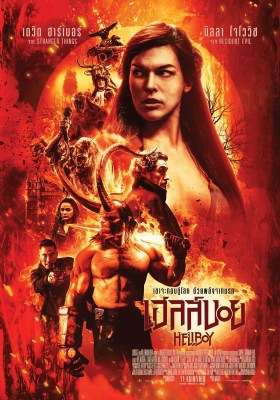 Hellboy New Poster from Thailand