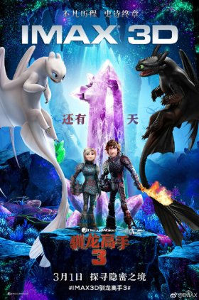 How To Train Your Dragon 3 Film Poster